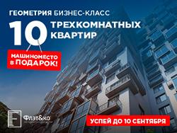Жилой Комплекс «Геометрия». Сдача уже в этом году Машино-место в подарок при покупке